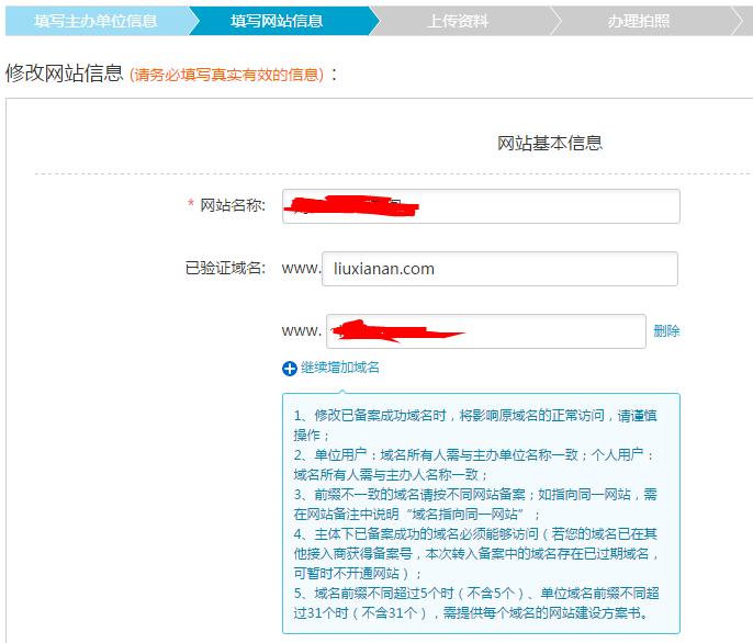 一下网站备案经过,备案真的很简单 - 我是小茗同学 ...